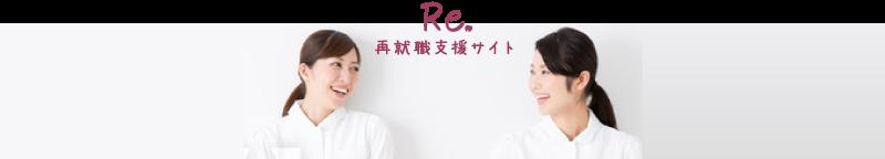 茨城県歯科医師会(無料職業紹介所)